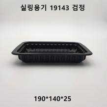 실링용기 19143 검정 350ml 1,200개 [305호]
