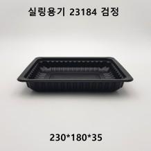 실링용기 23184 검정 800ml 600개 [401호]