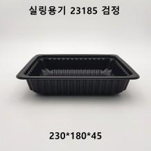 실링용기 23185 검정 1,000ml 600개 [402호]