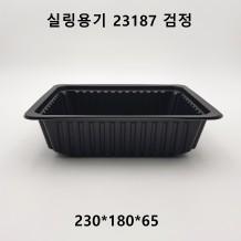 실링용기 23187 검정 1,500ml 500개 [403호]