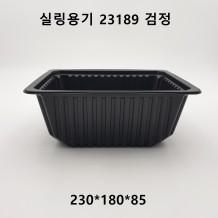 실링용기 23189 검정 2,000ml 400개 [404호]