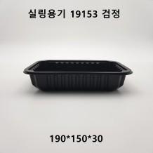 실링용기 19153 검정 500ml 900개 [641호]