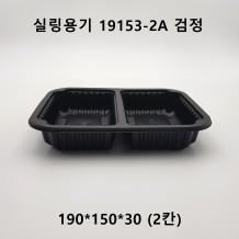 실링용기 19153-2A (2칸) 검정 900개 [642-2호]