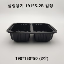 실링용기 19155-2B 검정 900개 [646호]