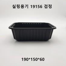 실링용기 19156 검정 1,100ml 900개 [647호]