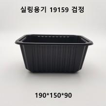 실링용기 19159 검정 1,700ml  720개 [649호]