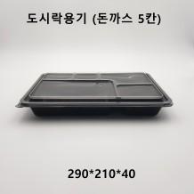 도시락용기 (돈까스 5칸) 290*210*40 200개 [721호] [뚜껑포함]