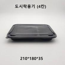 도시락용기 (4칸) 210*180*35 400개 [731호] [뚜껑포함]