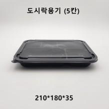 도시락용기 (5칸) 210*180*35 400개 [732호] [뚜껑포함]