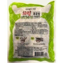 한우물 치킨데리볶음밥(300g)
